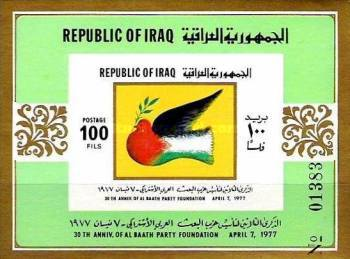 [The 30th Anniversary of Al-Baath Party, type ]