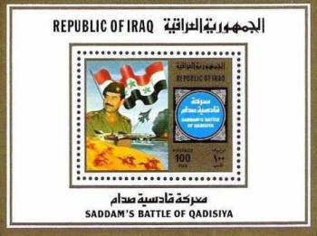 [Saddam's Battle of Qadisiya, Typ ]