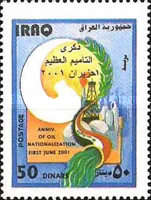 [The 29th Anniversary of Nationalization of Oil Industry, type ACO]