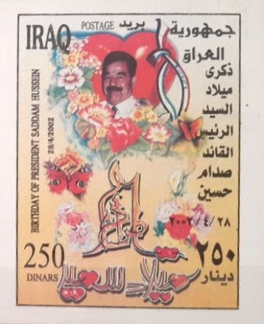 [The 65th Anniversary of the Birth of President Saddam Hussein, 1937-2006, Typ ADK2]