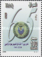 [The 65th Anniversary (2006) of the Rafadain Bank, Typ AFQ]