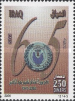 [The 65th Anniversary (2006) of the Rafadain Bank, Typ AFQ2]