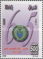 [The 65th Anniversary (2006) of the Rafadain Bank, Typ AFQ3]