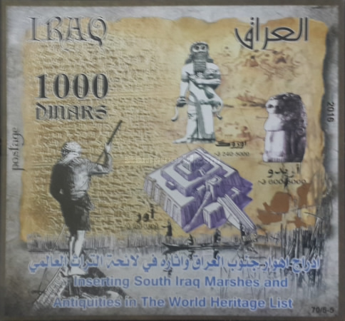[UNESCO World Heritage - South Iraq Marshes and Antiques, Typ ARH]