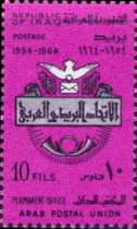 [The 10th Anniversary of Arab Postal Union's Permanent Office, type DC1]