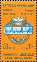 [The 10th Anniversary of Arab Postal Union's Permanent Office, type DC2]