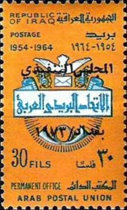 [The 6th Executive Council Meeting of Arab Postal Union, Baghdad - Issue of 1964 Overprinted, Typ DC3]