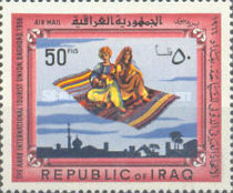 [Airmail - Meeting of Arab International Tourist Union, Baghdad, Typ EN1]