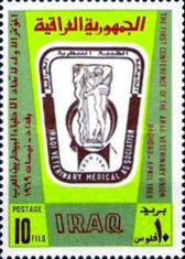 [The 1st Arab Veterinary Union Conference, Baghdad, Typ GS]
