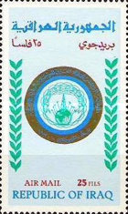 [Airmail - The 10th Arab Telecommunications Union Conference, Baghdad, Typ IV1]