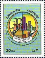 [The 25th Anniversary of Iraqi Cement Industry, Typ LO]