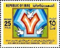 [The 30th Anniversary of Al-Baath Party, type NL]