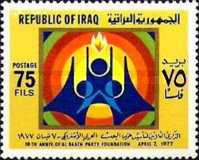 [The 30th Anniversary of Al-Baath Party, Typ NM]