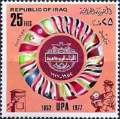 [The 25th Anniversary of Arab Postal Union, Typ NO]