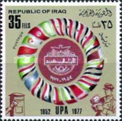 [The 25th Anniversary of Arab Postal Union, Typ NO1]