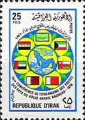 [The 1st Conference of Arabian Gulf Postal Ministers, Typ OH]
