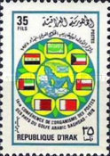 [The 1st Conference of Arabian Gulf Postal Ministers, Typ OH1]