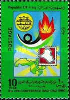 [The 11th Congress of Arab Postal Union, Baghdad, type QP]
