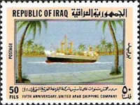 [The 5th Anniversary of United Arab Shipping Company, Typ RT]