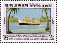 [The 5th Anniversary of United Arab Shipping Company, Typ RT1]