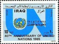 [The 40th Anniversary of the United Nations, Typ UT]