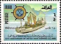 [The 10th Anniversary of United Arab Shipping Company, Typ WD1]
