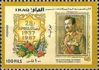 [The 50th Anniversary of the Birth of President Saddam Hussein, Typ WG1]