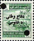[National Defence - Iraq Postage Stamp of 1963 Surcharged, Typ E]