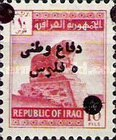 [National Defence - Iraq Postage Stamp of 1963 Surcharged, Typ E1]
