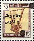 [National Defence - Iraq Postage Stamp of 1963 Surcharged, Typ E2]