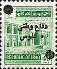 [National Defence - Iraq Postage Stamp of 1963 Surcharged, Typ E5]