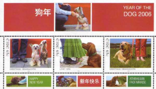 [Greeting Stamps - Dogs - Chinese New Year - Year of the Dog, type ]