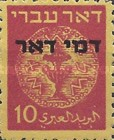 [Coins - On Yellow Paper and Overprinted in Hebraic, Typ C]