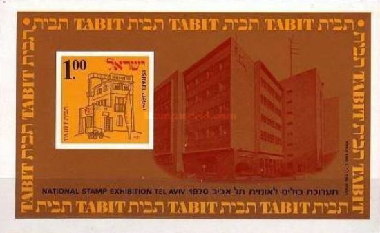 [Tabit Stamp Exhibition, Tel Aviv, and 50th Anniversary of Tel Aviv Post Office, Typ ]
