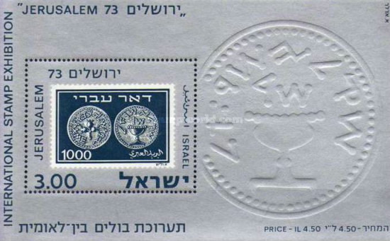 [Jerusalem 73 International Stamp Exhibition - Coins, Typ ]