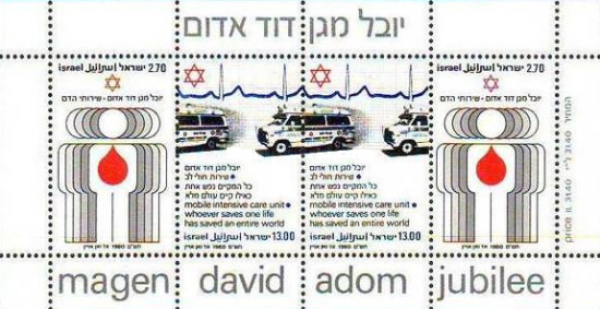 [The 50th Anniversary of Magden David Adom (Voluntary Medical Corps), Typ ]