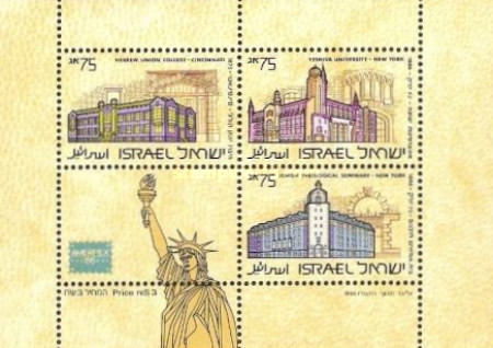 [Ameripex '86 International Stamp Exhibition, Chicago. Jewish Institutes of Higher Learning, Typ ]
