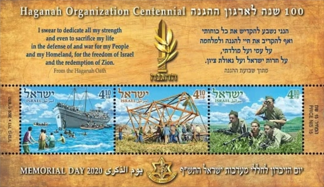 [The 100th Anniversary of the Haganah Organization, type ]