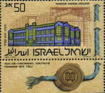 [Ameripex '86 International Stamp Exhibition, Chicago. Jewish Institutes of Higher Learning, Typ AKV]