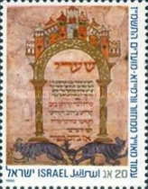 [Jewish New Year. Pages from Worms Mahzor (Prayer Book), Typ ALD]