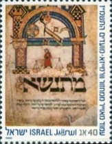 [Jewish New Year. Pages from Worms Mahzor (Prayer Book), Typ ALE]