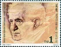 [The 100th Anniversary of the Birth of David Ben Gurion - Prime Minister, 1948-53 and 1955-6, Typ ALG]