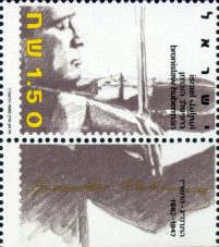 [The 50th Anniversary of Israel Philharmonic Orchestra, Typ ALI]