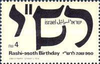 [The 950th Anniversary of the Birth of Rashi (Rabbi Solomon Ben Isaac of Troyes) (Scholar), Typ AOD]