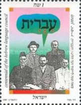 [Centenaries of Safa Brurah (Clear Language) and Hebrew Language Committee (Precursors of Hebrew Language Council), Typ AOR]