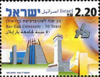 [The 50th Anniversary of Bar-Ilan University, Typ BOD]