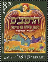 [The 800th Anniversary of the Death of Maimonides (Rabbi Moses Ben Maimon) (Jewish Scholar), Typ BOL]