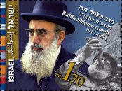 [Rabbi Shlomo Goren, 1917-1994, Typ CAJ]