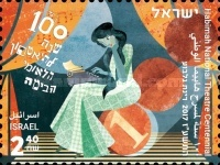 [The 100th Anniversary of the  	Habimah National Theatre, Typ DNE]