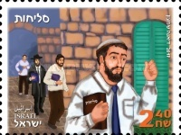 [Festivals - The Month of Tishrei, Typ DNH]